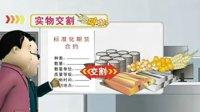 视频: 雄县期货开户,15165013419 QQ:997894727