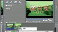 会声会影12教学视频07 影片分享与主题光碟制作