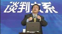 视频: 05讲 刘必荣《高阶主管的商务谈判兵法》QQ:2425224340