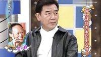 康熙来了 2010 独自一人在台湾的李立群对于同剧组漂亮女演员完全不动心? 101217 康熙来了