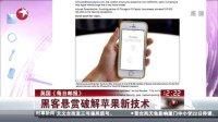 英国《每日邮报》:黑客悬赏破解苹果新技术[东方午新闻]
