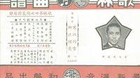 【音頻 AUDIO】廣東音樂(粵樂)『柳浪聞鶯』