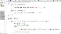 Java风暴33:Java工厂模式