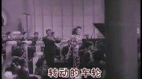 长相思 1947版MV