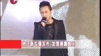 欢子新专辑《新欢主义》发布 东方衛視 《新娱乐在线》报道