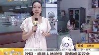 沈阳:机器人体验馆 家务娱乐双全 20120612 第一时间