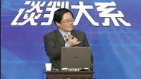 视频: 10讲 刘必荣《高阶主管的商务谈判兵法》QQ:2425224340
