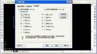 Auto CAD 2004视频教程26