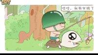 炮炮向前冲第二部荒岛求生 有声漫画版 28 小龟爱果子