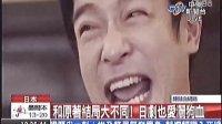正面对决 百倍奉还 半泽直树完结篇轰动日本(中視新聞)