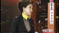 揭秘《新财富》中国富人榜