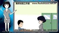 深圳flash宣传片动画制作公司 企业宣传片动画 公益广告片动漫设计 商业广告动画 二维动画工作室