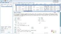 企业名录搜索软件