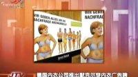德国内衣公司推出总理穿内衣广告牌.