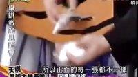刘谦魔术教学 瞬间变色的扑克