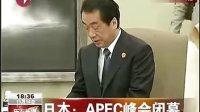 日本媒体正面评价胡锦涛菅直人会晤-11月15日[0]