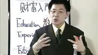 林伟贤-财富的秘密:富爸爸CashFlow现金流游戏讲解