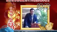 视频: ▓迎兔年▓黄金钻表 中南海金钻表18K黄金
