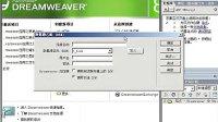 第四章 数据库之6 Dreamweaver与数据库连接
