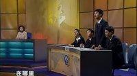 2001年国际大专辩论赛半决赛