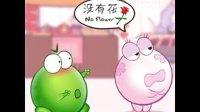 FLASH动画 绿豆蛙 爱情魔卡 4