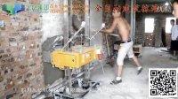 抹墙机抹灰机自动抹灰机粉墙机粉灰机厂家价格