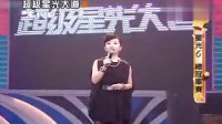 星光六 总冠军赛Live 100514