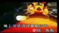 周鹏-小狐仙
