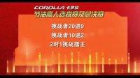 丰田卡罗拉节油高人挑战赛