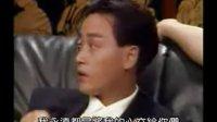 張國榮Leslie - 今夜不設防4(字幕版)