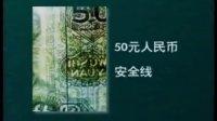 识别真假人民币