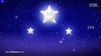 3D动画歌曲-一闪一闪小星星