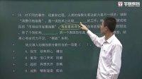 政法干警考试2013年真题解析02