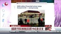 美国NBC网站:美国男子用买热狗钱买彩票  中4亿美元巨奖[东方午新闻]