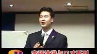 李强-演讲与口才讲师培训《经典》2