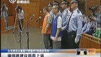 北京摔死女童案一审宣判 韩磊获死刑 130925 新闻报道