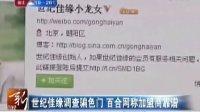 世纪佳缘调查骗色门 百合网称加盟商靠谱 120821 新财经