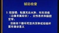 李芳祥全息汤研究所 西医内科学     肠结核 37