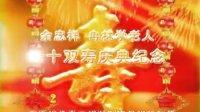 最有中国传统特色的寿庆片头--AE-ED-会声会影等三种平台模板