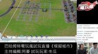 《模擬城市 SimCity》試玩直播-巴哈姆特電玩瘋