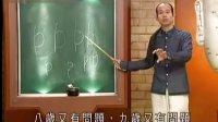 峰生水起精读班-面相篇-07