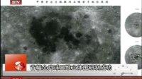 首幅全月球三维立体图研制成功