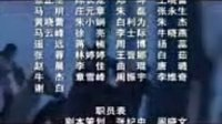 《天龙八部 03版》片尾