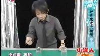 刘谦魔术大汇演(13)周日我最大(精选)