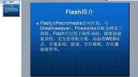 [Flash8视频教程][Flash8视频教程]01、Flash的学习目标及简介