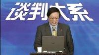 视频: 03讲 刘必荣《高阶主管的商务谈判兵法》QQ:2425224340