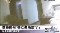 记者暗访系列-视频:揭秘郑州大学生美女疯狂俱乐部1