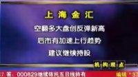 河北电视台财经栏目《股市财经》
