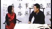 田蕴章书法讲座18