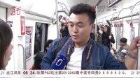 哈尔滨地铁一号线载客试运营[共度晨光]